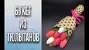 Букет из тюльпанов/Составление и оформление букета/Букет из мыла/DIY