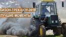 Бизон-Трек-Шоу-2019 Лучшие моменты гонки на тракторах. Tractor Races