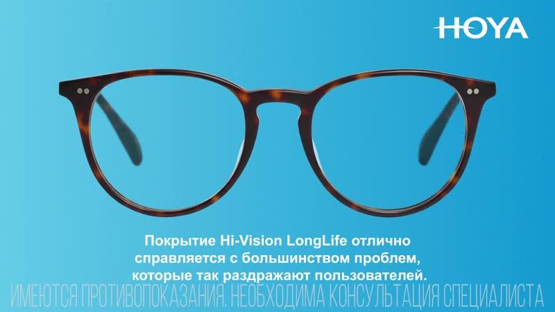 Многоуровневая защита ваших линз Hi Vision LongLife HVLL от Hoya