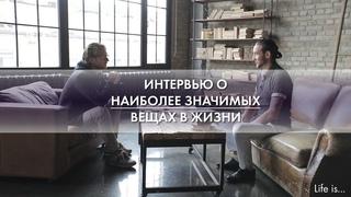Интервью о наиболее значимых вещах в жизни. Дмитрий Нортман и Дмитрий Лапшинов
