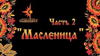 """Масленица   Цикл  """"Покровская ярмарка""""  Фильм 2   Фолк-группа Солнцеворот"""