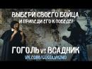Гоголь vs Всадник. Битва #2