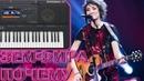 ЗЕМФИРА - ПОЧЕМУ кавер на синтезаторе YAMAHA PSR SX900