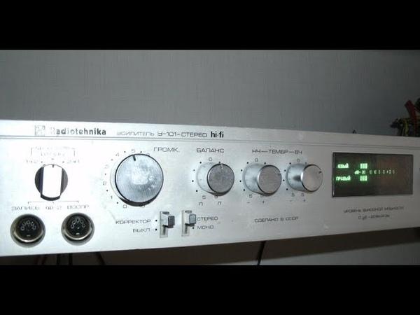 Акустика Radiotehnika 6ac-2 и усилитель Radiotehnika У-101 Hi-Fi. Дизайнерские заморочки.