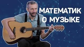 Музыкальная математика за 13,5 минут