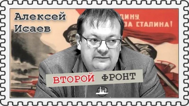 Рузвельт настоящий друг Советского Союза Алексей Исаев