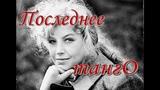 Тамара ИВАНОВА