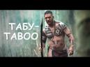ТАБУ - Taboo 1 серия СМОТРЕТЬ СЕРИАЛ в HD