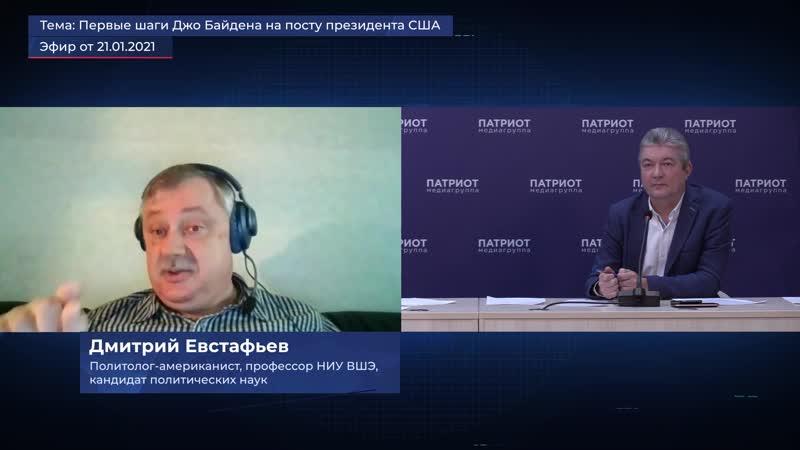 Дмитрий Евстафьев Первые шаги Джо Байдена на посту президента США