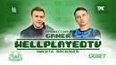 WellPlayedTV - Профессия Геймер 11