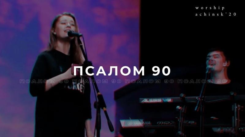 ПСАЛОМ 90 l Прославление Ачинск