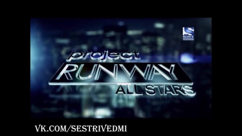 Проект подиум Все звезды 4 сезон 08 эпизод