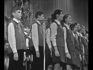Большой Детский Хор. Песенка Крокодила Гены. Песня 72.