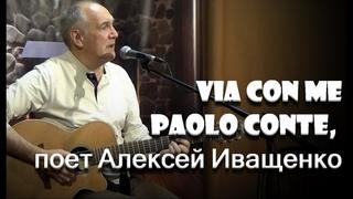 Via con me, Paolo Conte, потрясающая песня Алексея Иващенко,