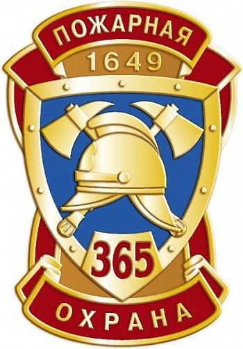 эмблема пожарной охраны россии таки очень