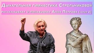 Дыхательная гимнастика Стрельниковой: 2 серия / «Дышите глубже» с Анной Петровой