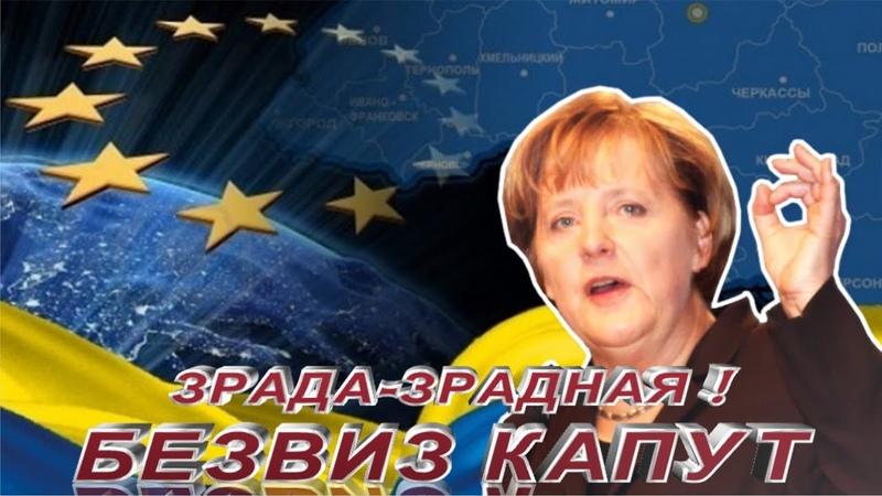 ЗРАДА ЗРАДНАЯ ЕС пригрозил Украине отменой безвизового режима