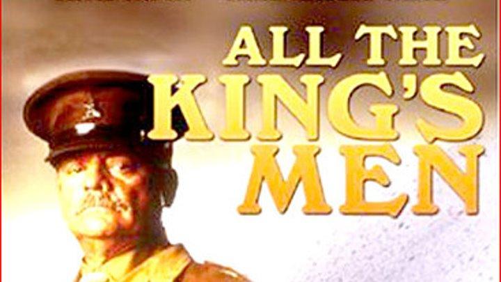 Вся королевская рать All the King's Men 1999