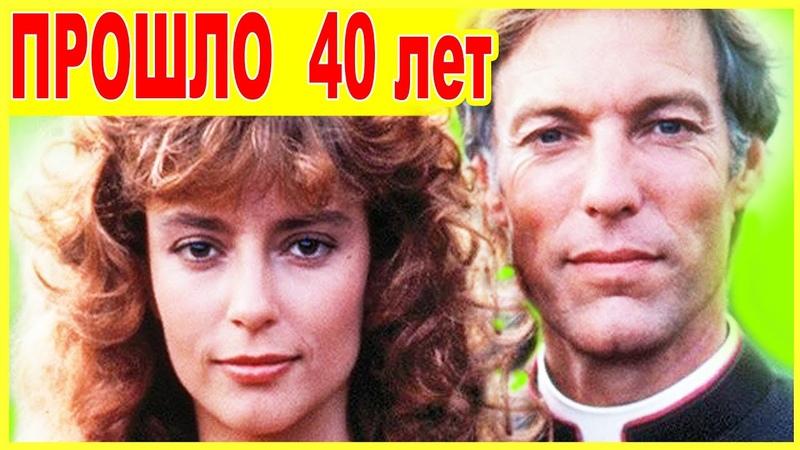 40 ЛЕТ ВМЕСТЕ Как СЕЙЧАС выглядят Мэгги Отец Ральф и Люк Поющих в терновнике