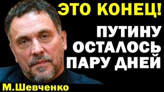 МАКСИМ ШЕВЧЕНКО НАНЕС ОЧЕРЕДНОЙ УДАР ПУТИНУ! -  - СКОРЕЕ ПОКА НЕ УДАЛИЛИ!