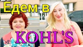 ШОППИНГ В KOHL'S❤НА ЗАВТРАК АВОКАДО С ШОКОЛАДОМ (407)