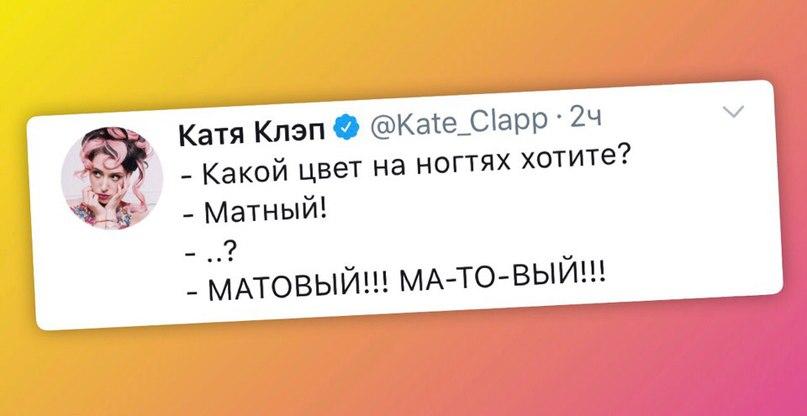 Катя Клэп | Москва