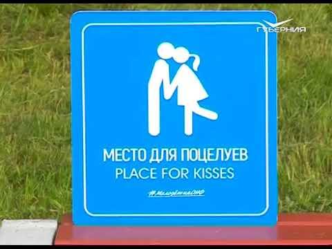В День семьи, любви и верности самарская команда «Молодежки ОНФ» провела акцию «Время поцелуев»