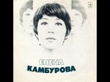 Елена Камбурова - До чего дошёл прогресс.