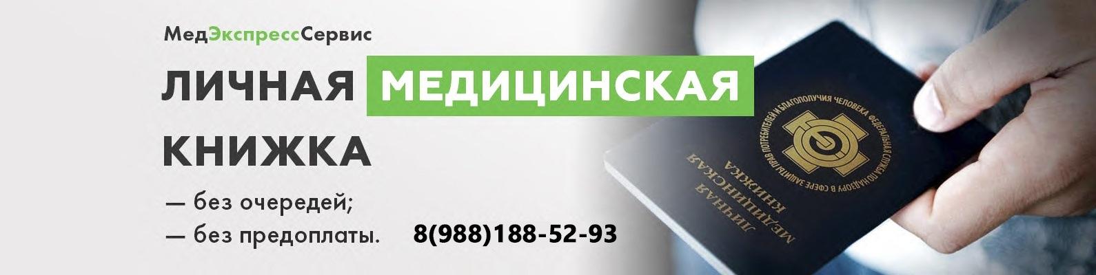 Продлить медицинскую книжку в Электрогорске недорого без медосмотра недорого