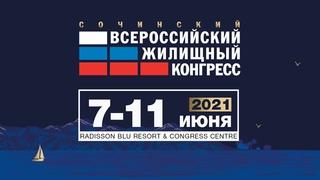 Сочинский Всероссийский жилищный конгресс (7-11 июня 2021)