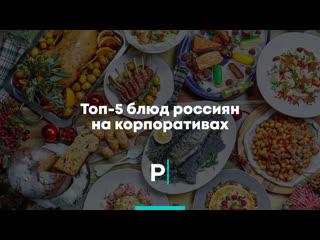 Топ-5 блюд россиян на корпоративах
