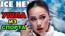Алина Загитова УШЛА ИЗ СПОРТА в Ледниковый период. Косторная поступила НЕ КРАСИВО.