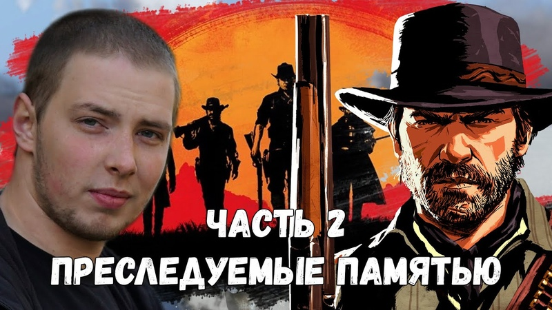 Часть 2 Преследуемые памятью ПРОХОЖДЕНИЕ Red Dead Redemption 2 RDR2 на МАКСИМАЛКАХ