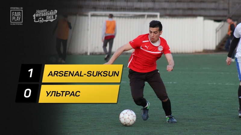 Обзор матча Arsenal Suksun Ультрас Весенний Чемпионат НФЛ 22 мая
