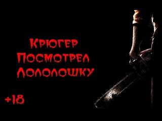 Крюгер посмотрел Лололошку (Кровь, жесть, кишки) +18