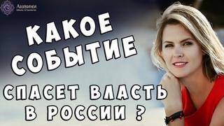 Что спасёт российскую власть? Прогнозы астролога - Будущее России по гороскопу инаугурации