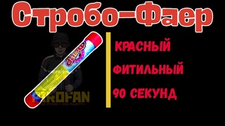 Фаер - Стробоскоп Tkf242 Красный 90 секунд у PiroFan'a