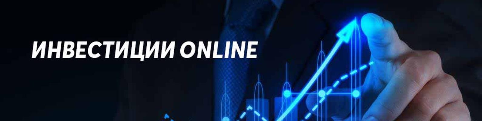 Инвестиции онлайн