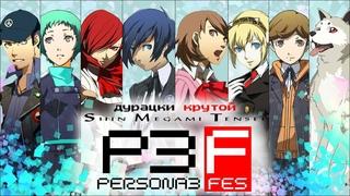 Persona 3: FES • Стрим 1х13 • Каникулы ПРОХОЖДЕНИЕ НА РУССКОМ]