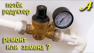 Потёк РЕДУКТОР давления воды - ремонт или замена?
