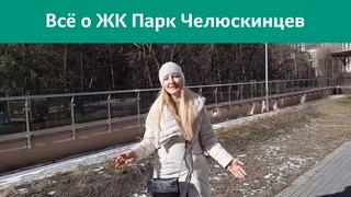 🌳Жилой комплекс Парк Челюскинцев / Минск