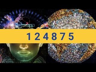 №1 Код человека 124875 и тайна Теслы 369. Что скрывается за арабскими цифрами?