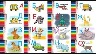 Алфавит для детей учим буквы весело мультики азбука простые слова как нарисовать