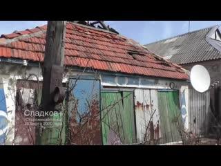 ДНР, побитая украинскои артиллериеи Старомихаиловка.