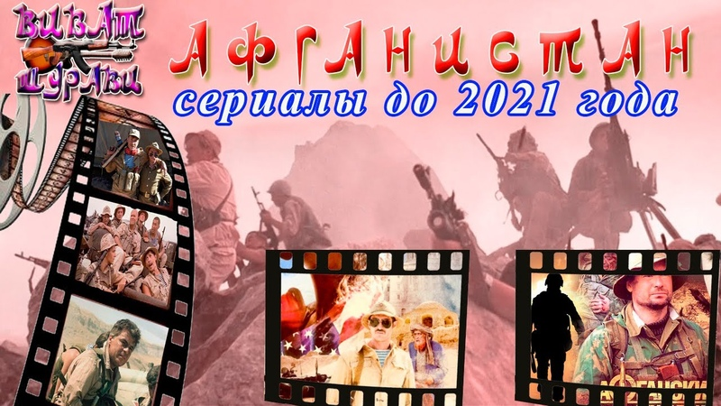 Все советские и русские сериалы про афганцев и Афганистан до 2021 года