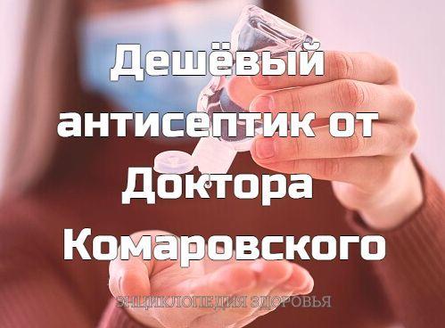 Дешёвый антисептик от Доктора Комаровского