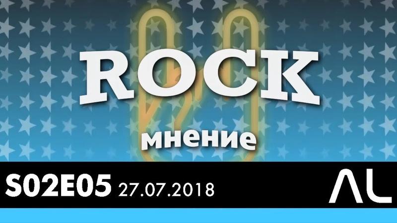 Rock-мнение (СЛС, 27.07.2018). ФИНАЛ СЕЗОНА