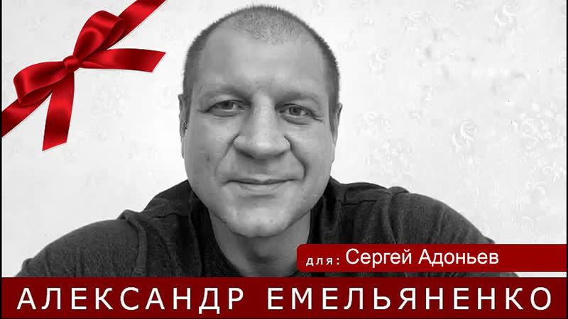 Поздравление Сергея Адоньева от Емельяненко Александра