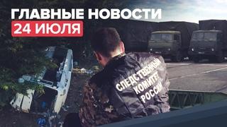 Новости дня — 24 июля: убийство полицейского в Ставрополе, ДТП на Кубани, отправка гумпомощи на Кубу