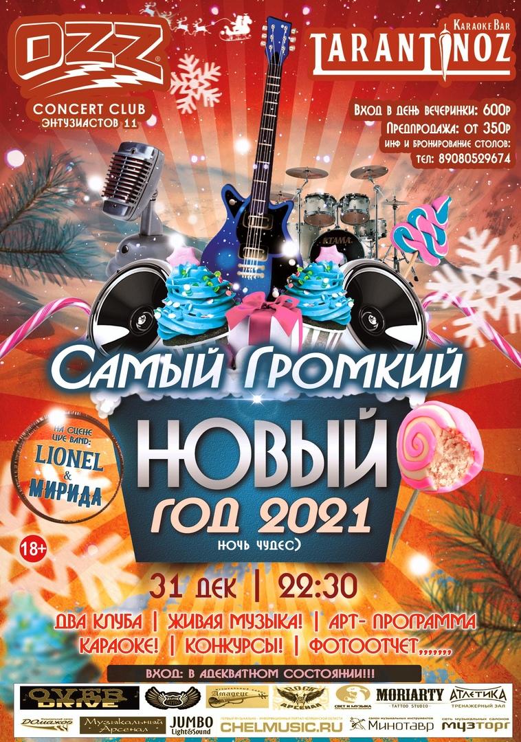 Афиша Челябинск 31.12 САМЫЙ ГРОМКИЙ НОВЫЙ ГОД 2021!